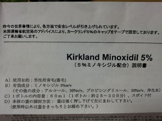 薄毛・AGA治療_カークランド02.jpg